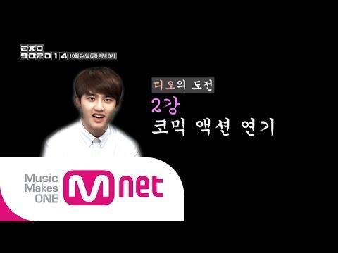 Mnet [EXO902014] 연기의 神 임창정과 함께하는 엑소 연기 아카데미