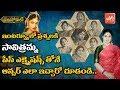 Watch Mahanati Savitri Answers with Face Expressions