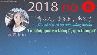 """[VIETSUB PINYIN] Luyện nghe tiếng Trung [Nhụy Hi 2018 no 6 - 一个人听 - 蕊希] - """"有些人,爱不到,忘不了"""""""