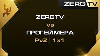 ★ Угадай Прогеймера в комментах vs ZERGTV | StarCraft 2★