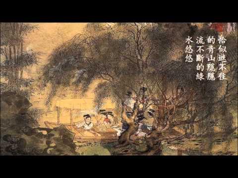 鄭怡 《紅豆詞 》 (曲:劉雪庵1943 年創作) 《紅樓夢》 第二十八回