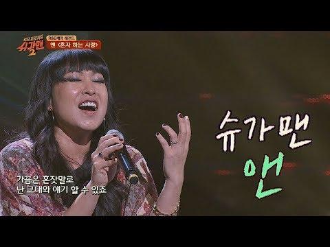 [슈가송] R&B 레전드! 앤 '혼자 하는 사랑'♪ 투유 프로젝트 - 슈가맨2 13회