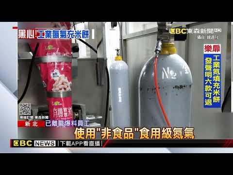 樂扉寶寶米餅被控「工業氮氣」填充 業者:可退換 @東森新聞 CH51