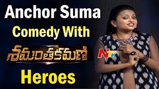 Shamanthakamani: Suma comedy with Sudheer, Nara Rohith, Aa..