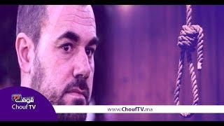 بالفيديو.. الزفزافي يواجه الإعدام   |   شوف الصحافة
