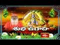 శుభ ఉగాది..! | Subha Ugadi by Sri Ganapathy Sachchidananda Swamiji | Ugadi 2021 | Bhakthi TV