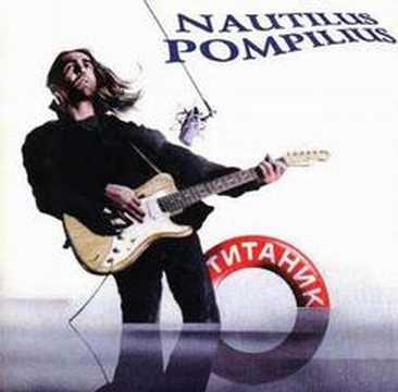 Наутилус Помпилиус - Колеса любви