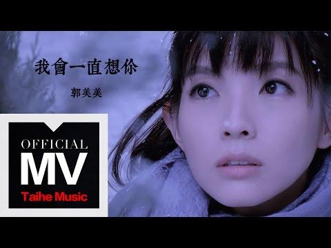 郭美美  Jocie Guo【我會一直想你】(韓劇我的鬼神君片尾曲)HD 高清官方完整版 MV