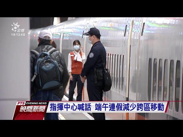 【更新】端午連假售票低於2成、採梅花座 台鐵仍呼籲民眾減少移動