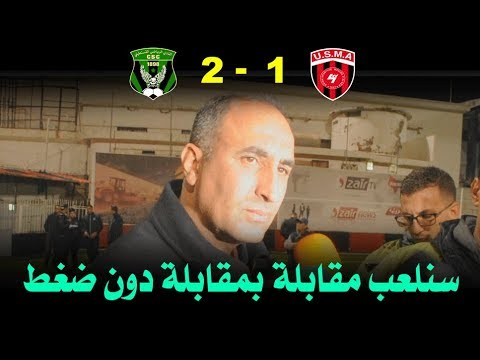 USMA 1 - CSC 2 : Déclaration de Tarek Arama