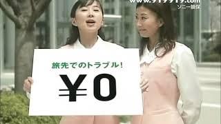 松田一沙CM1