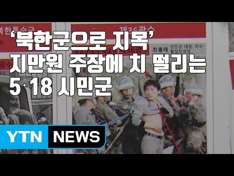 [자막뉴스] '북한군으로 지목' 지만원 주장에 치 떨리는 5·18 시민군 / YTN