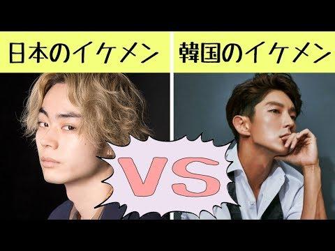 日本と韓国のイケメンの違い、人気俳優ランキングTOP10比較【韓国ドラマ,日本芸能,ランキング】