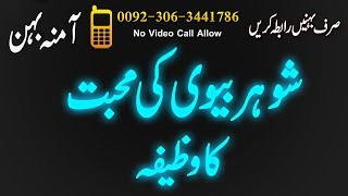 Bibi Aur Shauher Ki Dua Mp3 Fast Download Free - [Mp3to band]