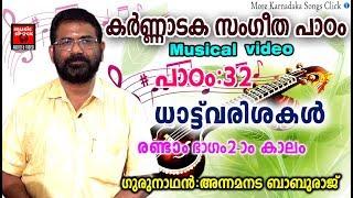 Karnataka Sangeetha Paadam 32 # Karnataka Sangeetham Malayalam 2018 # Classical Music For Studying