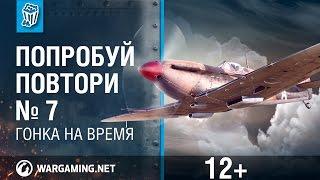 Попробуй повтори. Выпуск 7. World of Warplanes.