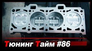 Тюнинг Тайм Жорик Ревазов выпуск 86: Супер двигатель для Черныша