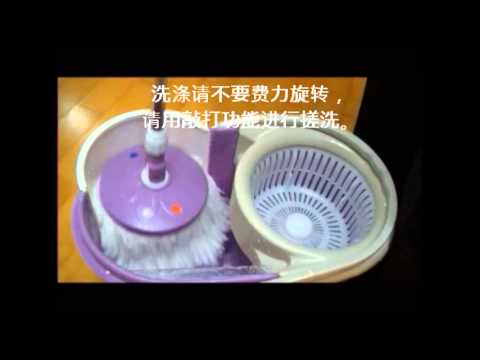 Beating Mop Spin Cleaner A Youtube