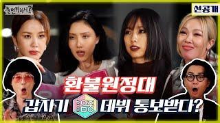 [환불원정대 선공개 - 선불원정대] 환불원정대 데뷔가 코앞?!😱 (Hangout with Yoo - Refund Sisters)