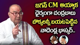 Nadendla Bhaskara Rao asks for an enquiry against Chandra..