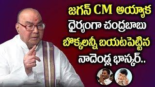 Nadendla Bhaskara Rao asks for an enquiry against Chandra..