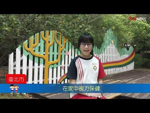 [107學年度校園健康主播] 佳作-台北市北投國小-北投NEWS視力保健