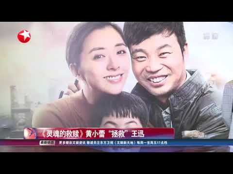 """《灵魂的救赎》黄小蕾""""拯救""""王迅【东方卫视官方HD】"""