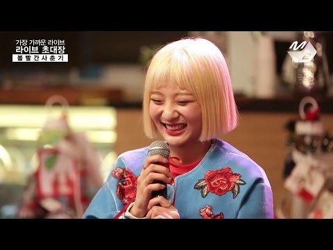 [라이브초대장] 볼빨간 사춘기 - 초콜릿
