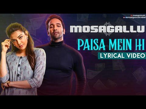 Lyrical song 'Paisa Mein Hi' from Mosagallu ft. Vishnu Manchu, Kajal Aggarwal