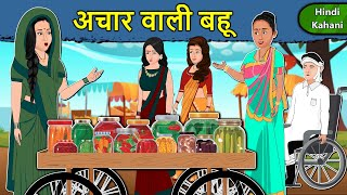 Kahani अचार वाली बहू: Saas Bahu Ki Kahaniya | Moral Stories in Hindi | Mumma TV Story
