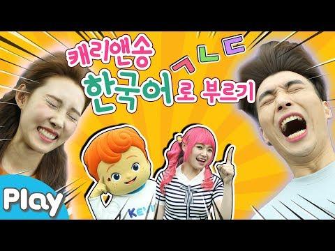 공포의 바람 벌칙을 피해라! 캐리앤송 한국어로만 부르기 배틀 게임 l 캐리앤 플레이