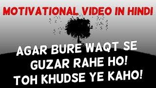 MAI APNI NIYATI KHUD LIKHUNGA   Motivational Video in Hindi   SuperHuman Formula   Shail Raval