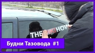 Будни тазовода #1: Тюнинг начинается!!!