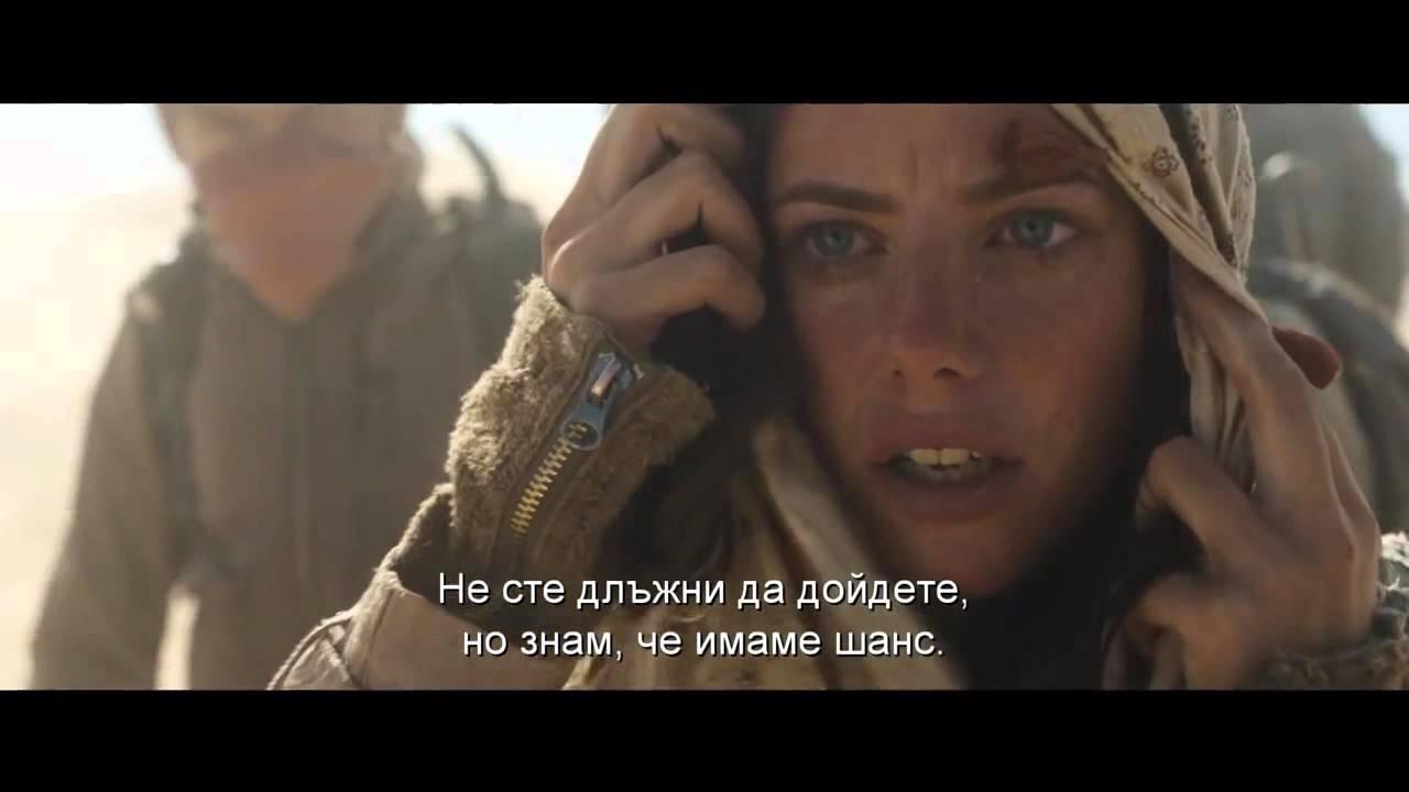 Лабиринтът 2: В обгорени земи (2015) Трейлър