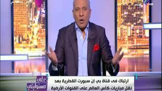 أحمد موسي: مشاهدة مباريات كأس العالم على التليفزيون الأرضى حق الشعب ...