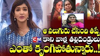 Manchu Lakshmi Response On Disha Accused Encounter..