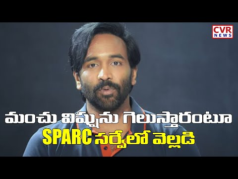 SPARC pre-poll survey predicts easy win for Manchu Vishnu in MAA elections
