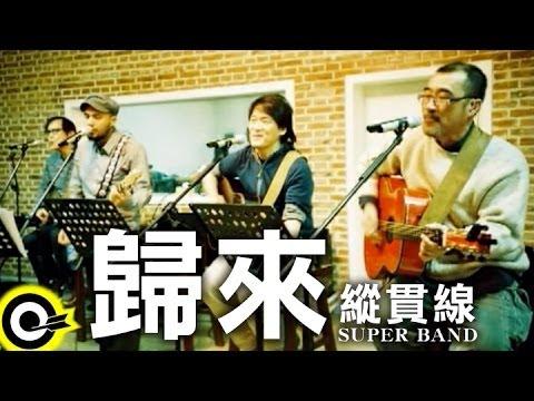 縱貫線 Superband【歸來 Coming home】Official Music Video