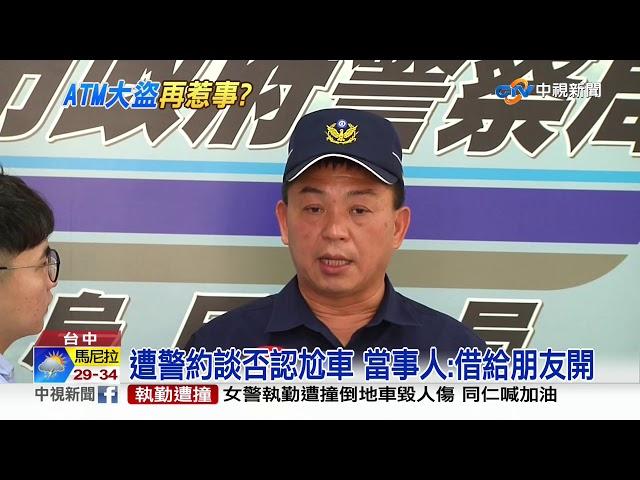 """台南ATM大盜 疑大肚山甩尾上演""""頭文字D"""""""