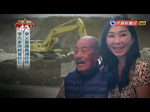 李佳芬父親李日貴 經營砂石.當議員 家族橫跨政商-民視新聞