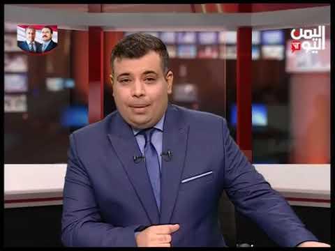 قناة اليمن اليوم - تشرة الثالثة والنصف 05-11-2019