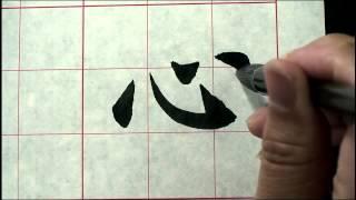 thư pháp chữ Tâm