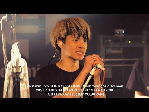 The 3 minutes TOUR 2020 FINAL-#Schrodinger's Woman-2020.10.03 (SAT) TSUTAYA O-nest (TOKYO,JAPAN)