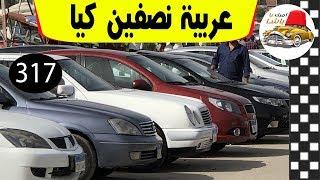 acc13f17d8385 اسعار سوق السيارات في مصر 2019 وشوف كيا نصفين .
