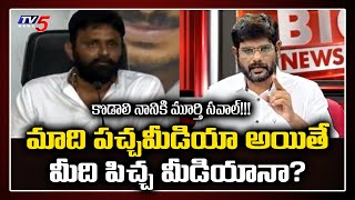 TV5 Murthy open challenge to Minister Kodali Nani on woman..