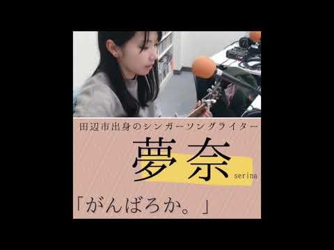 がんばろか。夢奈の音楽バカリ 2021/05/28 【4回目放送】