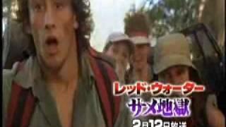 レッド・ウォーター 鮫地獄 予告