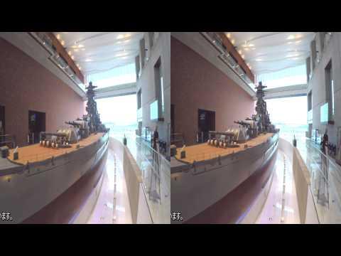 3D撮影テスト:戦艦大和@大和ミュージアム Battleship YAMATO @ Yamato Museum [yt3d]