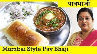 Mumbai Pav Bhaji In Hindi | बम्बई पाव भाजी | Easy To Make Popular Street Food | Recipe by Archana