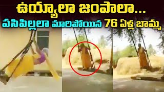 OMG! 76-old woman enjoys swinging in air, video goes viral..